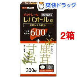 【第3類医薬品】ビタトレール レバオール錠(300錠*2コセット)【ビタトレール】