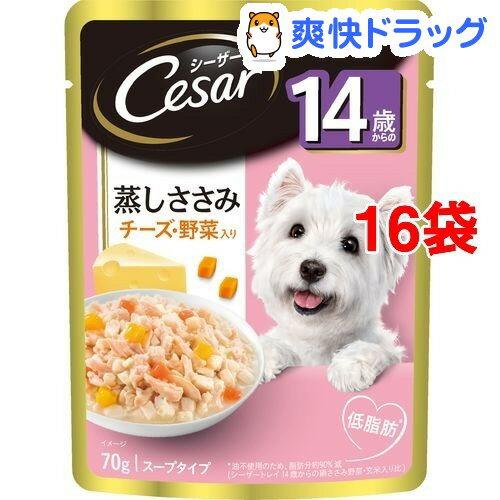 シーザー 14歳からの蒸しささみ チーズ・野菜入り(70g*16コセット)【d_cea】【シーザー(ドッグフード)(Cesar)】