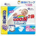 グーン まっさらさら通気 テープタイプ 新生児用(114枚入*2コセット)【グーン(GOO.N)】