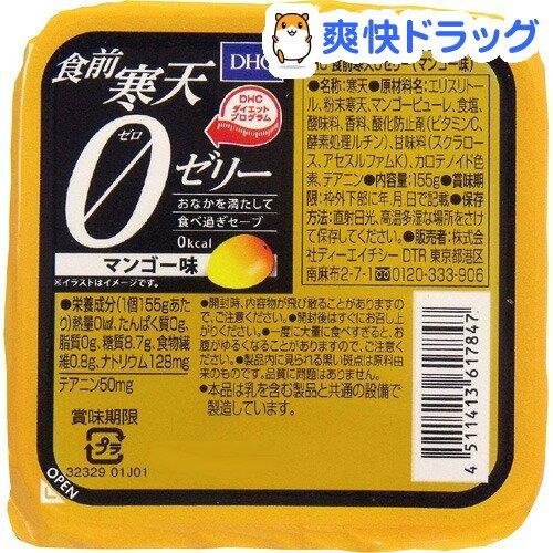 【訳あり】DHC 食前寒天0ゼリー マンゴー味(155g)【DHC サプリメント】