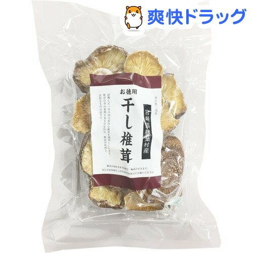 クヌギ原木干ししいたけB品(35g)