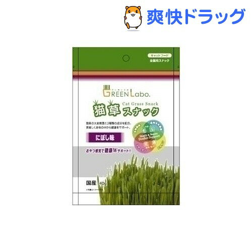 グリーンラボ 猫草スナック にぼし味(40g)