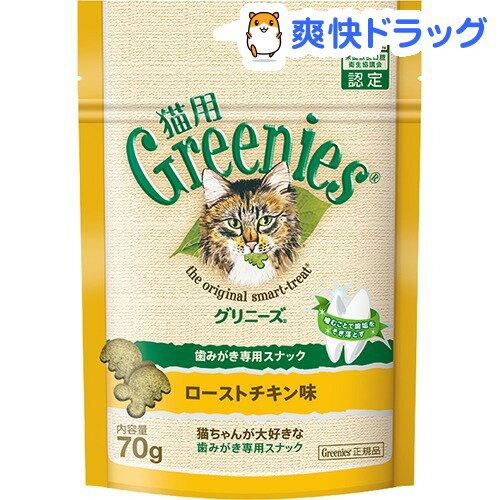 猫用 グリニーズ 正規品 ローストチキン味(70g)【グリニーズ(GREENIES)】[グリニーズ 猫 正規品 おやつ デンタルケア 歯磨き]