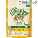 猫用 グリニーズ 正規品 ローストチキン味(70g)【グリニーズ(GREENIES)】