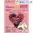 ベジエ プロテイン酵素ダイエット フレッシュベリー風味(200g)【ベジエ】