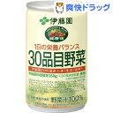 健康体 30品目野菜(160g*30本入)【健康体】[野菜ジュース]【送料無料】
