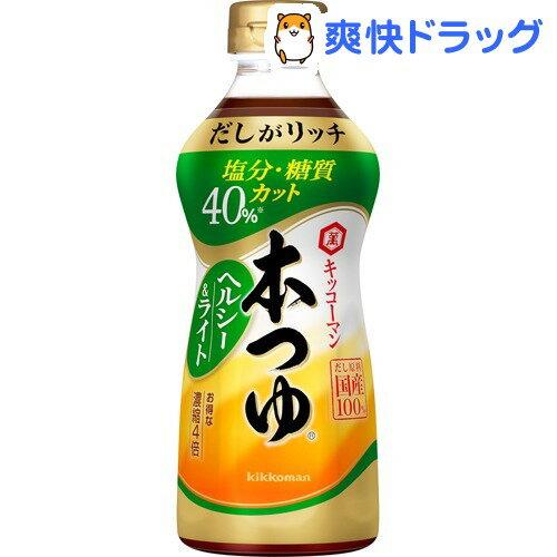 キッコーマン 本つゆ ヘルシー&ライト(500mL)【キッコーマン】