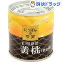 にっぽんの果実 山形県産 黄桃(黄金桃)(195g)【にっぽんの果実】