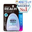 リーチ ウルトラクリーンフロス やわらかスライド(27m)【REACH(リーチ)】[歯ブラシ デンタルフロス 口臭予防]