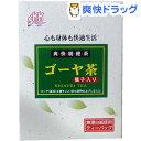 ゴーヤ茶(20袋入)