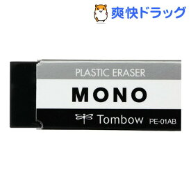 トンボ 消しゴム モノ PE01 ブラック PE-01AB(1コ入)