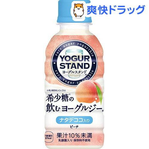 ミニッツメイド ヨーグルスタンド 希少糖の飲むヨーグルジー ピーチ(190mL*30本入)【ミニッツメイド】【送料無料】