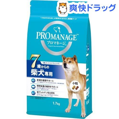 プロマネージ 7歳からの柴犬専用(1.7kg)【プロマネージ】