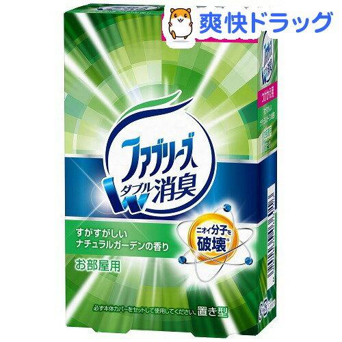 置き型 ファブリーズ 芳香剤 すがすがしいナチュラルの香り替え(130g)【ファブリーズ(febreze)】