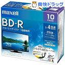 マクセル 録画用 BD-R 130分 10枚 ホワイト(10枚入)【マクセル(maxell)】