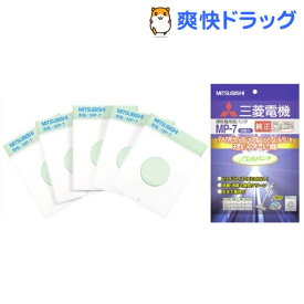 三菱 掃除機用抗アレルゲン抗菌消臭クリーン紙パック アレルパンチ MP-7(5枚入)【三菱(MITSUBISHI)】