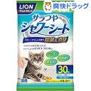 ペットキレイ シャワーシート 短毛の愛猫用(30枚入)【ペットキレイ】