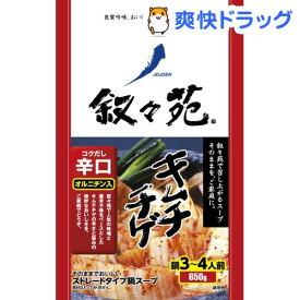 叙々苑 キムチチゲ 辛口(650g)【叙々苑】