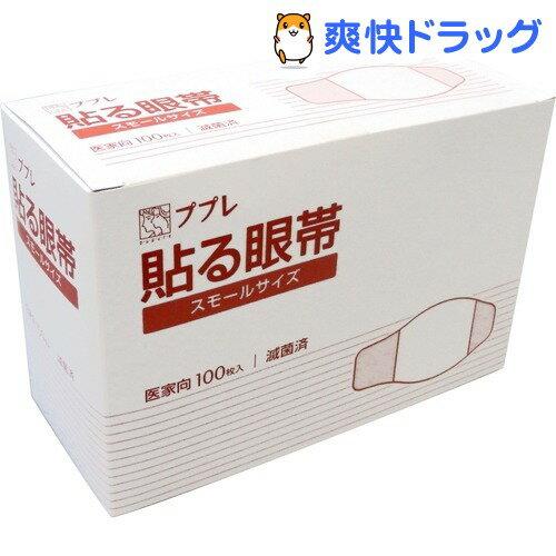 ププレ 貼る眼帯 スモールサイズ(医家用)(100枚入)【ププレ】