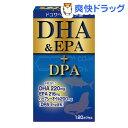 DHA&EPA+DPA(120カプセル)【送料無料】