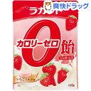 ラカント カロリーゼロ飴 シュガーレス いちごミルク味(110g)【ラカント】[お菓子]