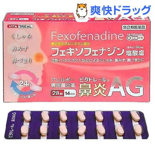 【第2類医薬品】ビタトレール 鼻炎AG(28錠入)【ビタトレール】