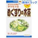 山本漢方 めぐすりの木茶(8g*24包)