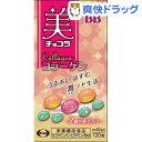 美 チョコラ コラーゲン(120粒)【チョコラ】