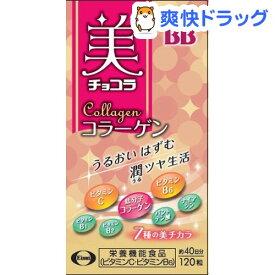 美 チョコラ コラーゲン(120粒)【チョコラBB】