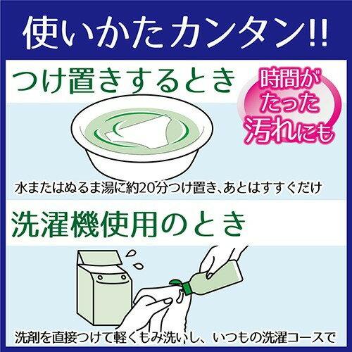 小林製薬サラサーティランジェリー用洗剤