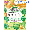 グーグーキッチン 10種の野菜のホワイトシチュー 12ヶ月頃〜(100g)【グーグーキッチン】[ベビー用品]