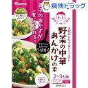 おやこdeごはん 野菜の中華あんかけの素(120g)【おやこdeごはん】