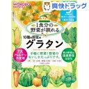 和光堂 グーグーキッチン 10種の野菜のグラタン 9ヵ月〜(100g)【グーグーキッチン】