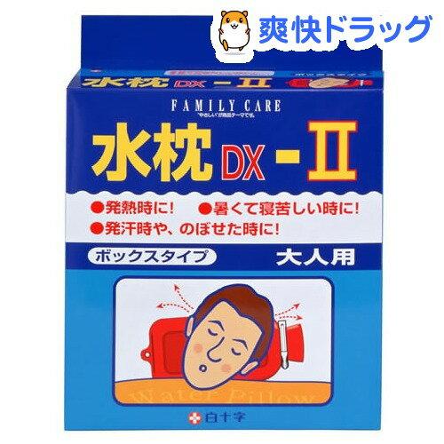 ファミリーケア(FC) 水枕DX-II 大人用(1コ入)【ファミリーケア(FC)】【送料無料】
