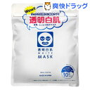 透明白肌 ホワイトマスクN(10枚入)【透明白肌(ホワイト)】