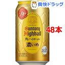 サントリー 角ハイボール 濃いめ 缶(350mL*48本セット)
