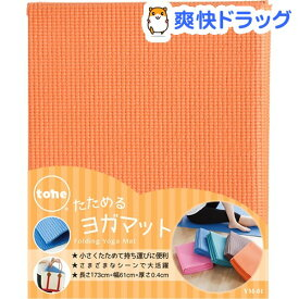 トーン たためるヨガマット オレンジ YM-01(1コ入)【トーン(tone)】
