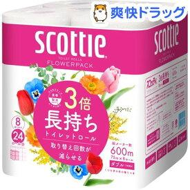 スコッティ フラワーパック 3倍長持ち トイレット ダブル(75m*8ロール)【スコッティ(SCOTTIE)】