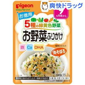 ピジョン ベビーフード 5種の緑黄色野菜 お野菜ふりかけ 肉そぼろ(15.3g)【赤ちゃんのお野菜ふりかけ】