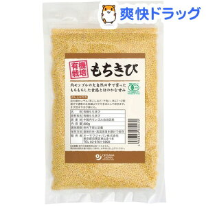 有機栽培もちきび(200g)【オーサワ】
