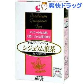 シジュウム茶 ティーパック(32P)【高味園】