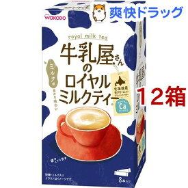 牛乳屋さんのロイヤルミルクティー(13g*8本入*12箱セット)【牛乳屋さんシリーズ】