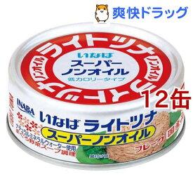 いなば ライトツナ スーパーノンオイル(70g*12コセット)[缶詰]