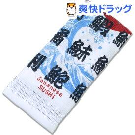 今治産 布ごよみ フェイスタオル 寿司 32934(1枚入)