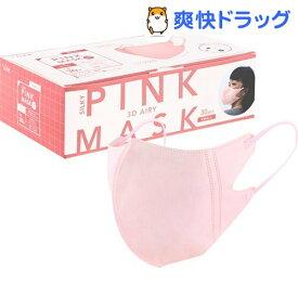 不織布マスク 3Dエアリータイプ シルキーピンク 小さめサイズ 個包装(30枚入)