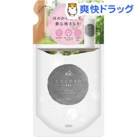 ファーファ ココロ 柔軟剤 ガーデンフラワーの香り 詰替(480ml)【ファーファ】