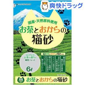お茶とおからの猫砂(6L)【オリジナル 猫砂】