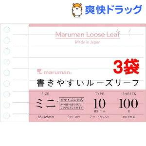 書きやすいルーズリーフ ミニ B7変型 メモリ入 10mm罫 L1434(100枚入*3コセット)【書きやすいルーズリーフ】