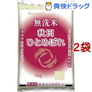 令和3年産 無洗米 秋田 ひとめぼれ(5kg*2袋セット/10kg)