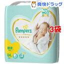 パンパース おむつ はじめての肌へのいちばん テープ ウルトラジャンボ 新生児(84枚入*3コセット)【パンパース】[おむ…